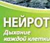 Нейротропин – отзывы по препарату, инструкция по применению