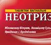 Неотризол – отзывы по препарату, инструкция по применению