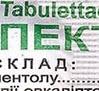 Пектусин – отзывы по препарату, инструкция по применению