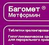 Багомет - отзывы по препарату, инструкция по применению