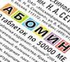 Абомин – отзывы по препарату, инструкция по применению