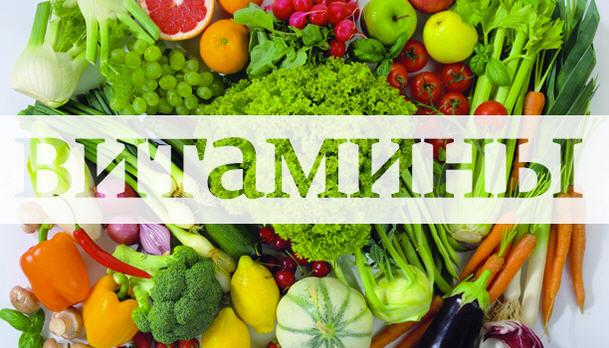 Всё о витаминах
