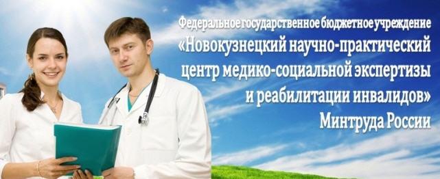 Новокузнецкий центр реабилитации инвалидов