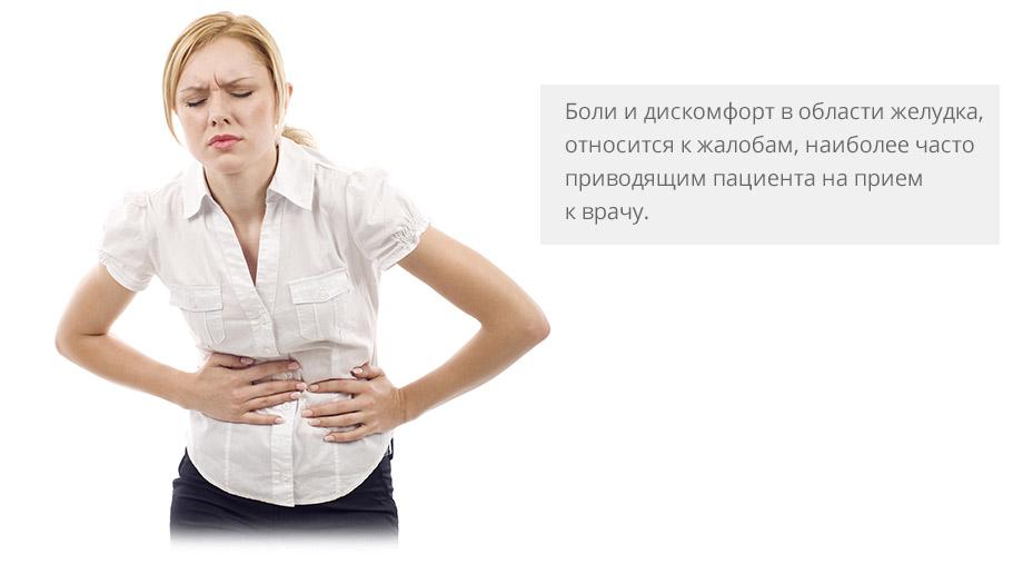 Почему болит желудок