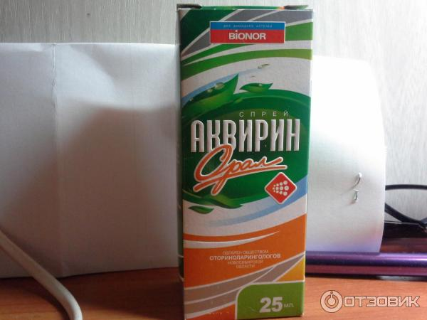 Аквирин